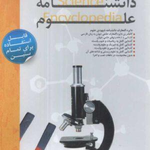 دانشنامه علوم ،کاملترین مجموعه دائره المعارف و فرهنگ لغت