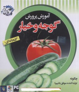 آموزش پرورش گوجه و خیار گلخانه ای
