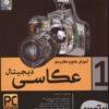 آموزش جامع و کاربردی عکاسی دیجیتال