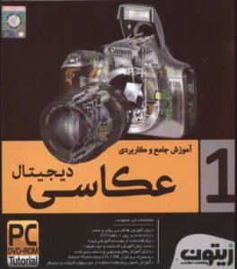 15- آموزش جامع و کاربردی عکاسی دیجیتال