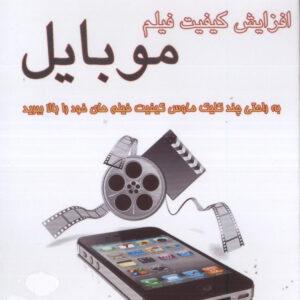 آموزش افزایش کیفیت فیلم موبایل