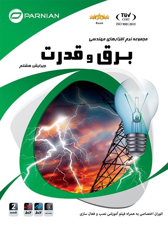 مجموعه نرم افزارهای مهندسی برق و قدرت