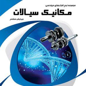 نرم افزارهای تخصصی مهندسی مکانیک سیالات و تاسیسات