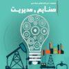 صنایع و مدیریت (نرم افزارهای تخصصی ) Industrial &amp