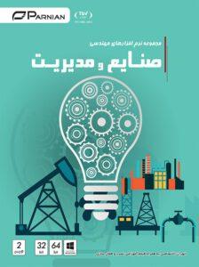 مجموعه نرم افزارهای مهندسی صنایع و مدیریت