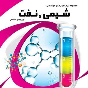 مجموعه نرم افزارهای مهندسی شیمی و نفت