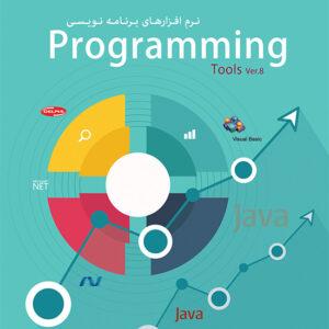 مجموعه نرم افزارهای برنامه نویسی Programming Tools Ver.9