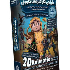 آموزش انیمیشن سازی دو بعدی