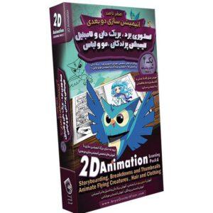 صفر تا صد آموزش انیمیشن سازی دو بعدی – پک ۴