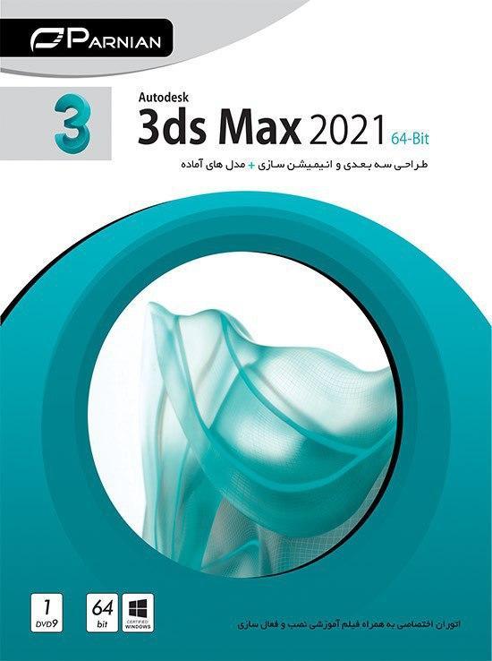 نرم افزار تری دی مکس 2021 3ds Max 2021 64-Bit
