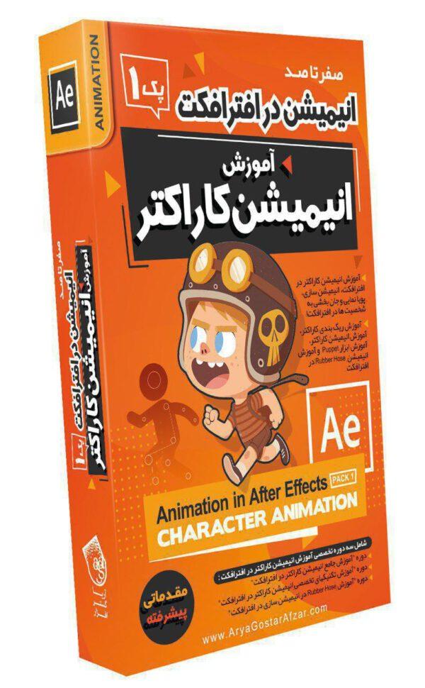 صفر تا صد آموزش انیمیشن سازی در افتر افکت – پک ۱