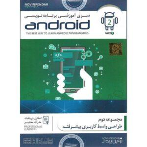 آموزش برنامه نویسی اندروید(Android)--طراحی واسط کاربری پیشرفته-پارت2