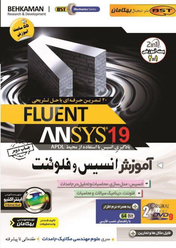 آموزش انسیس و فلوئنت ۱۹ fluent ansys