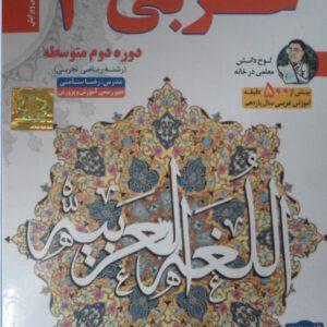 آموزش عربی 2 رشته ریاضی تجربی