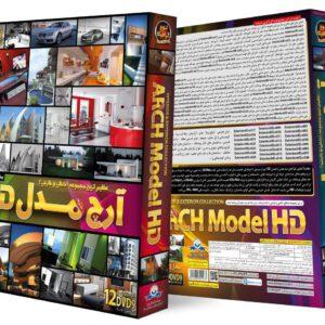 مجموعه آرچ مدل HD – مدل های ۳ بعدی