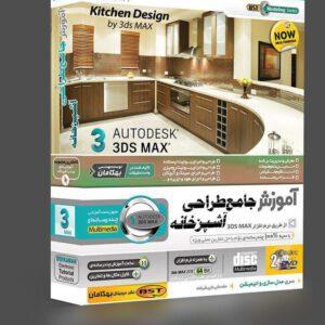 آموزش طراحی آشپزخانه با ۳DS MAX 2018