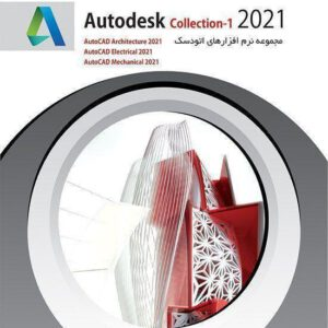 اتودسک کالکشن 2021 autocad architecture electrical mrchanical