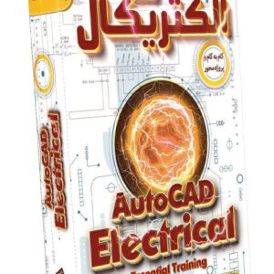 صفر تا صد آموزش اتوکد الکتریکال Autocad Electrical 2020