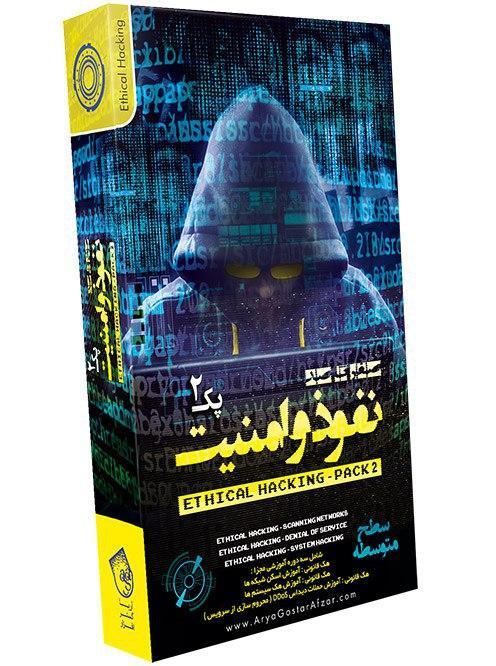 صفر تا صد آموزش نفوذ و امنیت – پک ۲ Ethical Hacking