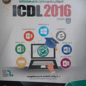 آموزش جامع کسب مهارتهای هفتگانه ICDL 2016