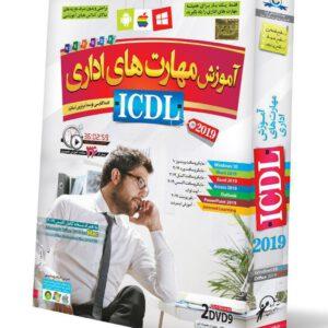 آموزش مهارتهای اداری ICDL 2019
