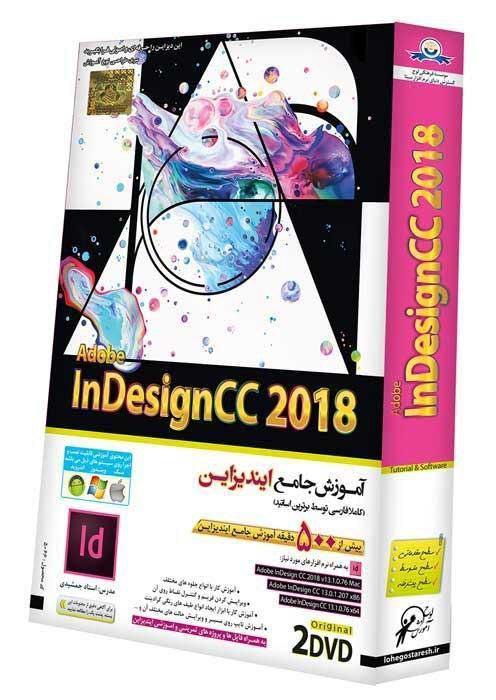 آموزش ایندیزاین سی سی ۲۰۱۸ InDesign cc