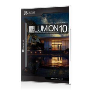 Lumion 10 Pro نرم افزار لومیون ۱۰ پرو