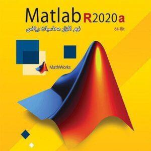 متلب 2020 MATLAB R2020a 64-bit