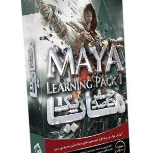 صفر تا صد آموزش مایا – پک ۱ Maya ۲۰۱۸ Essential Training