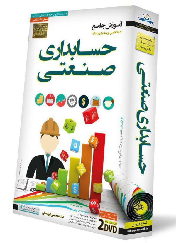 آموزش جامع حسابداری صنعتی