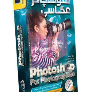 صفر تا صد آموزش فتوشاپ در عکاسی Photoshop for Photographers