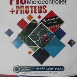 آموزش جامع پروتئوس PIC Microcontroller + Proteus