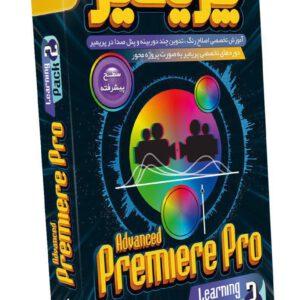صفر تا صد آموزش پریمیر پرو – پک شماره ۲ آموزش تخصصی اصلاح رنگ ، تدوین چند دوربینه و صدا در پریمیر
