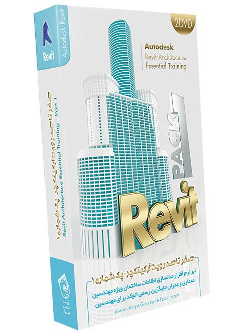 صفر تا صد رویت آرکیتکچر – پک شماره ۱ Revit Architecture