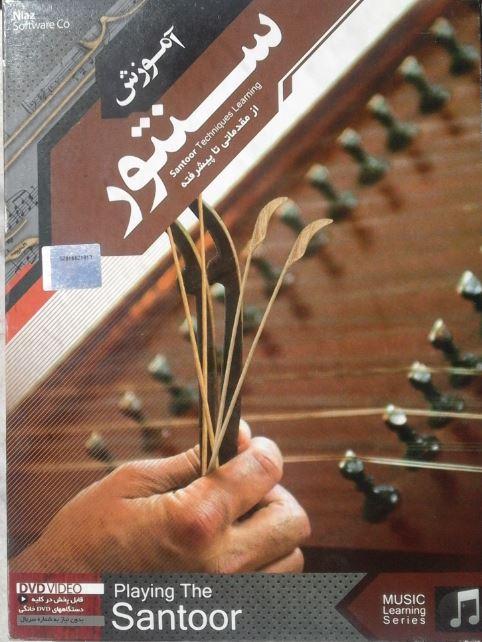 آموزش سنتور از مقدماتی تا پیشرفته playing the santoor
