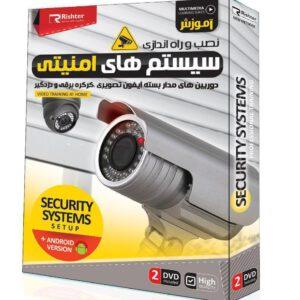 آموزش نصب سیستم های امنیتی