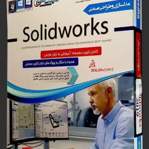 مجموعه آموزشی سالیدورکس solidworks ۲۰۱۹