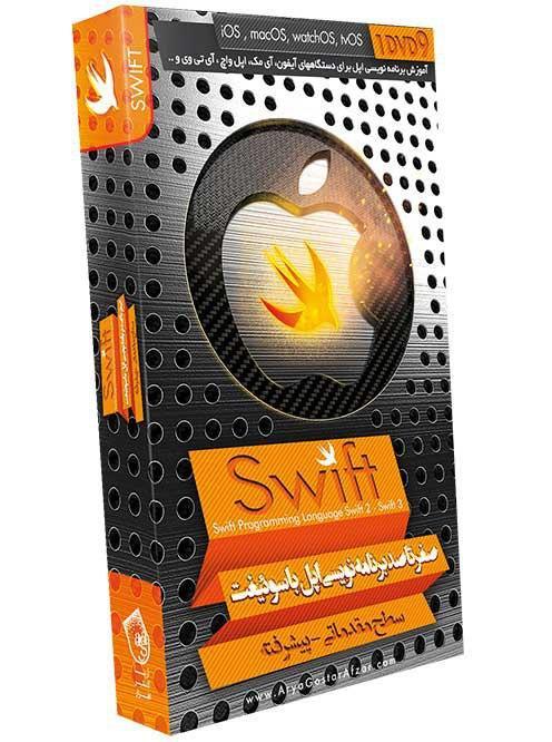 صفر تا صد آموزش سوئیفت و برنامه نویسی اپل Swift Programming Languag