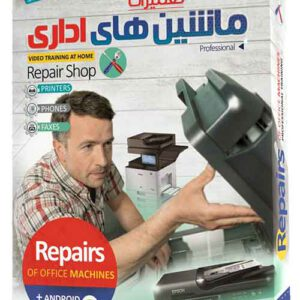 تعمیرات ماشین های اداری