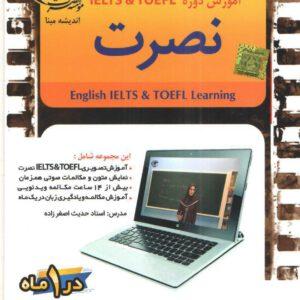 آموزش جدید آیلتس و تافل نصرت در یک ماه IELTS & TOEFL