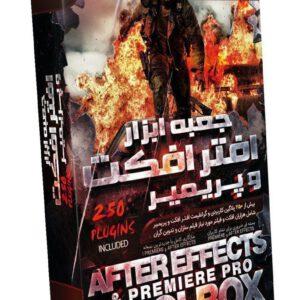 جعبه ابزار افتر افکت و پریمیر After Effects & Premiere Pro ToolBox