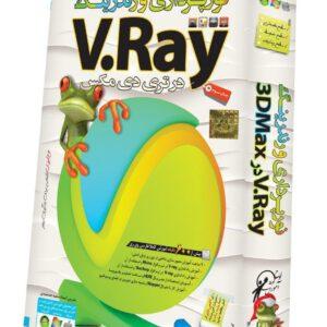 نور پردازی و رندرینگ V.Ray در 3D max