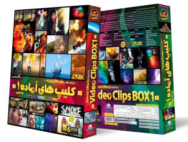 جلوه های ویژه در کلیپهای آماده ویدیویی Video Clips Box 1
