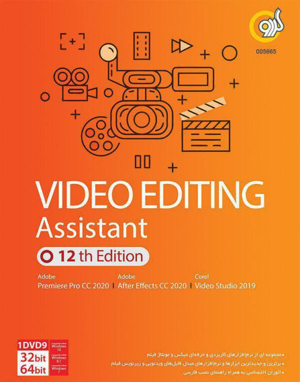 Video Editing Assistant