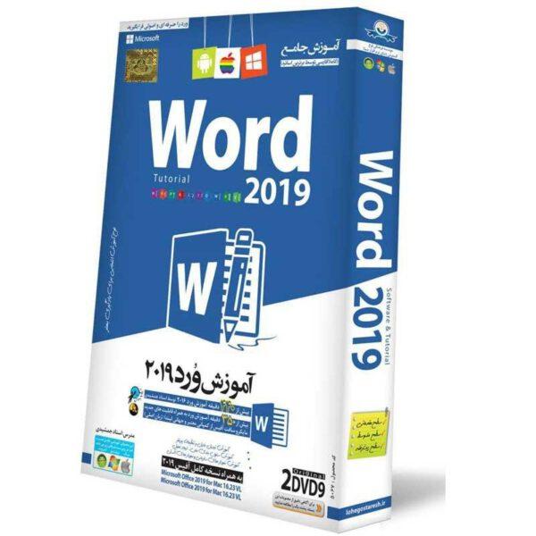 آموزش جامع Word 2019
