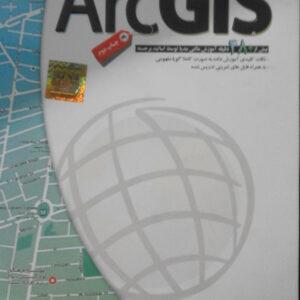 آموزش جامع َArcgis