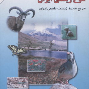 تنوع زیستی ایران ، مرجع محیط زیست طبیعی ایران