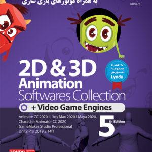مجموعه نرم افزارهای انیمیشن و بازی سازی