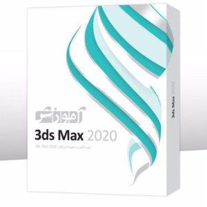 آموزش 3ds Max 2020