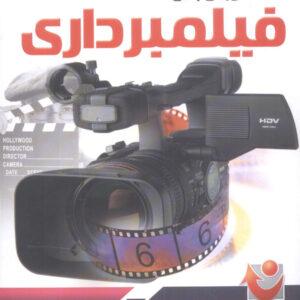 نرم افزار آموزش جامع فیلمبرداری